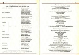 """Валерий Анохин в музыкальном спектакле """"Иисус Христос - суперзвезда"""" в роли Иисуса из Назарета"""