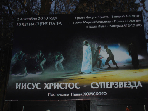 """Рок-опера """"Иисус Христос - суперзвезда"""" 164"""