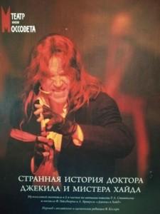 Театр им. Моссовета 58