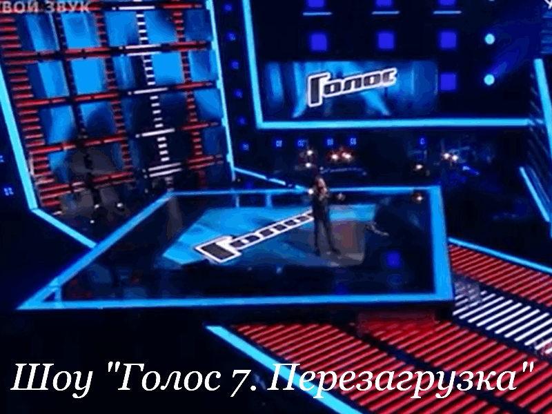 """Валерий Анохин в проекте """"Голос 7.Перезагрузка"""""""