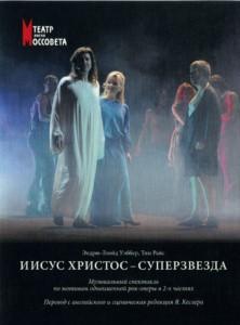 Театр им. Моссовета 2