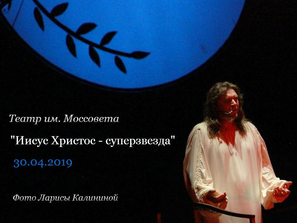 Фото спектакля «Иисус Христос — суперзвезда» 30.04.2019