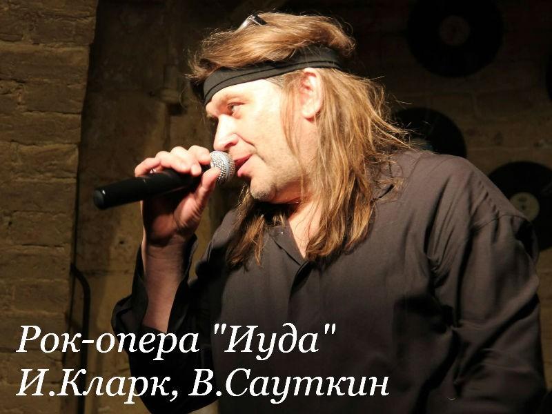 "Валерий Анохин в рок-опере ""Иуда"" И.Кларка, В.Сауткина"