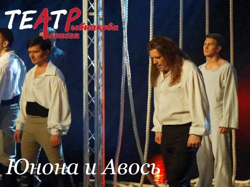 "Валерий Анохин в рок-опере ""Юнона и Авось"" театра А.Рыбникова"