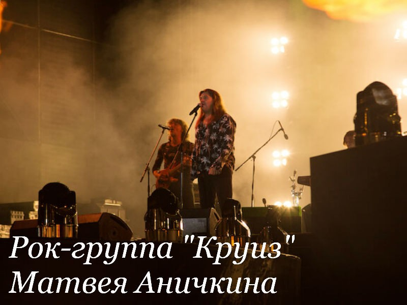"Валерий Анохин и группа ""Круиз"" Матвея Аничкина"