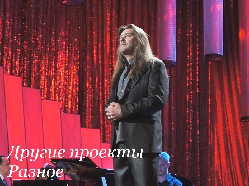 Валерий Анохин. Видео , фото. Разные проекты