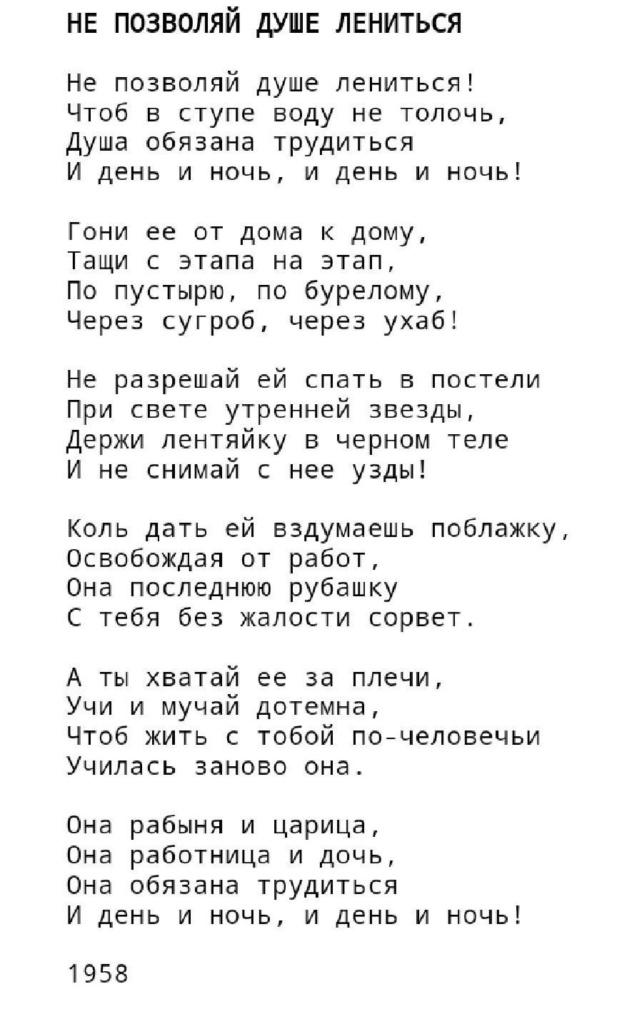 Календарь. Вспоминая Николая Заболоцкого. Ко дню рождения поэта