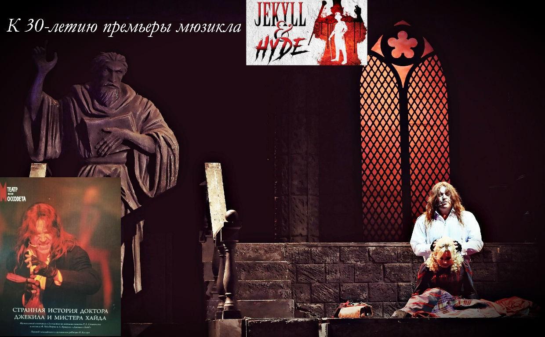 """Календарь. К 30-летию со дня премьеры мюзикла """"Jekyll&Hyde""""."""