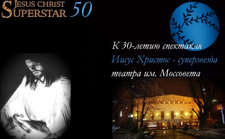К 30-летию спектакля «Иисус Христос — суперзвезда» театра им. Моссовета (часть 1)