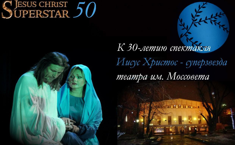 К 30-летию спектакля «Иисус Христос — суперзвезда» театра им. Моссовета (часть 2)