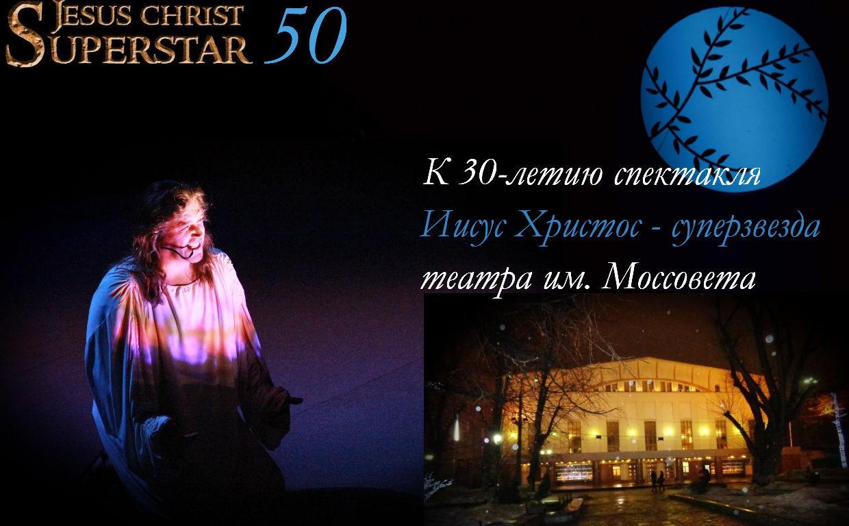 К 30-летию спектакля театра им. Моссовета «Иисус Христос — суперзвезда» (часть 3)