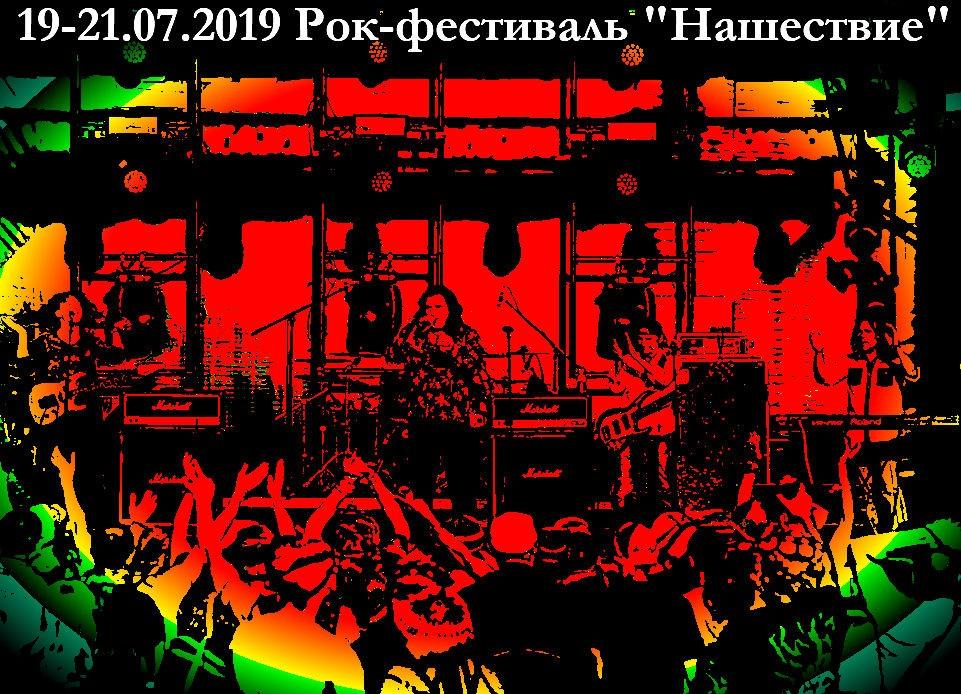 """Рок-группа """"Круиз"""" Матвея Аничкина на фестивале """"Нашествие-2019"""""""