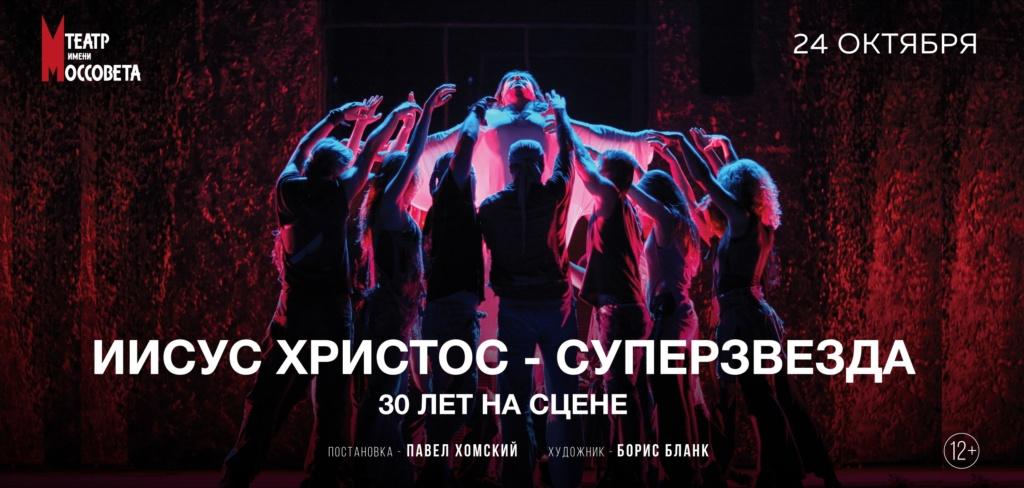 "24 октября 2020 года, Театр им. Моссовета, ""Иисус Христос - суперзвезда"", 30 лет на сцене 1"