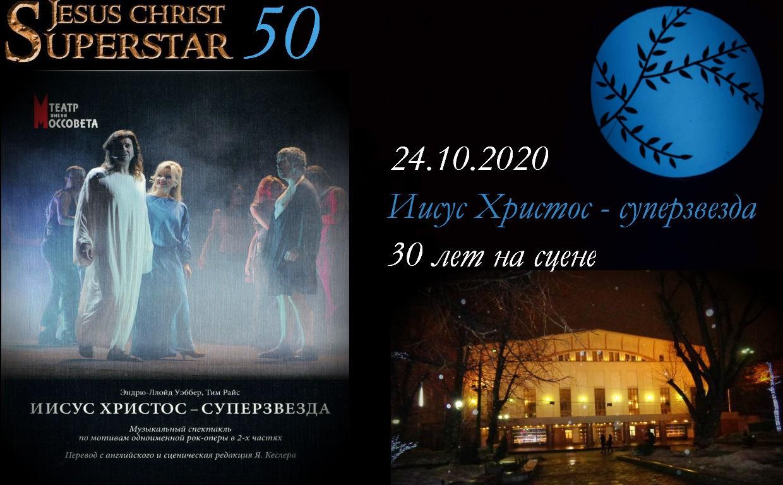 """24.10.2020 -""""Иисус Христос – суперзвезда"""". 30 лет на сцене. Сообщение Театра им. Моссовета."""