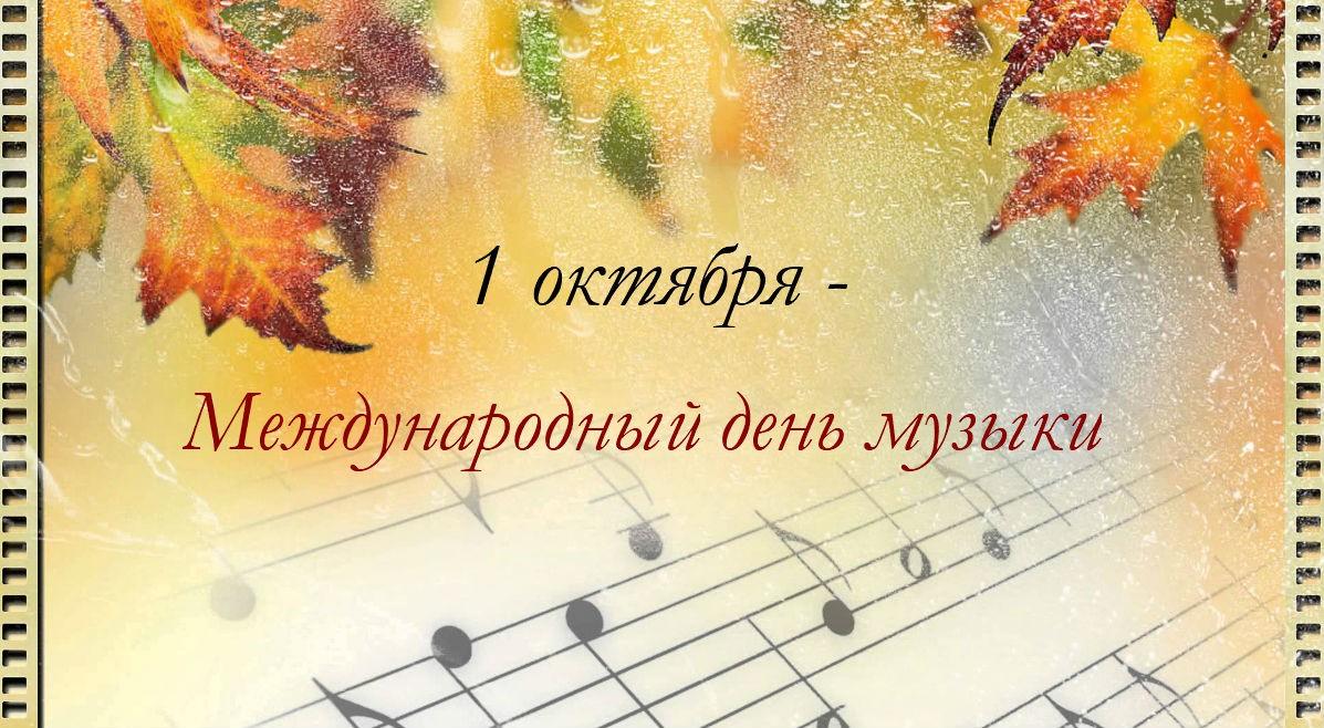 Календарь. 1 октября – Международный день музыки.