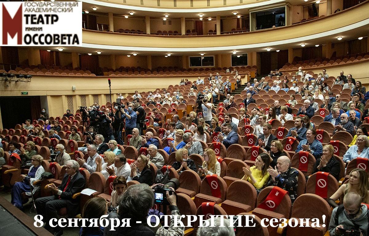 8 сентября открылся 98-й театральный сезон в театре им. Моссовета