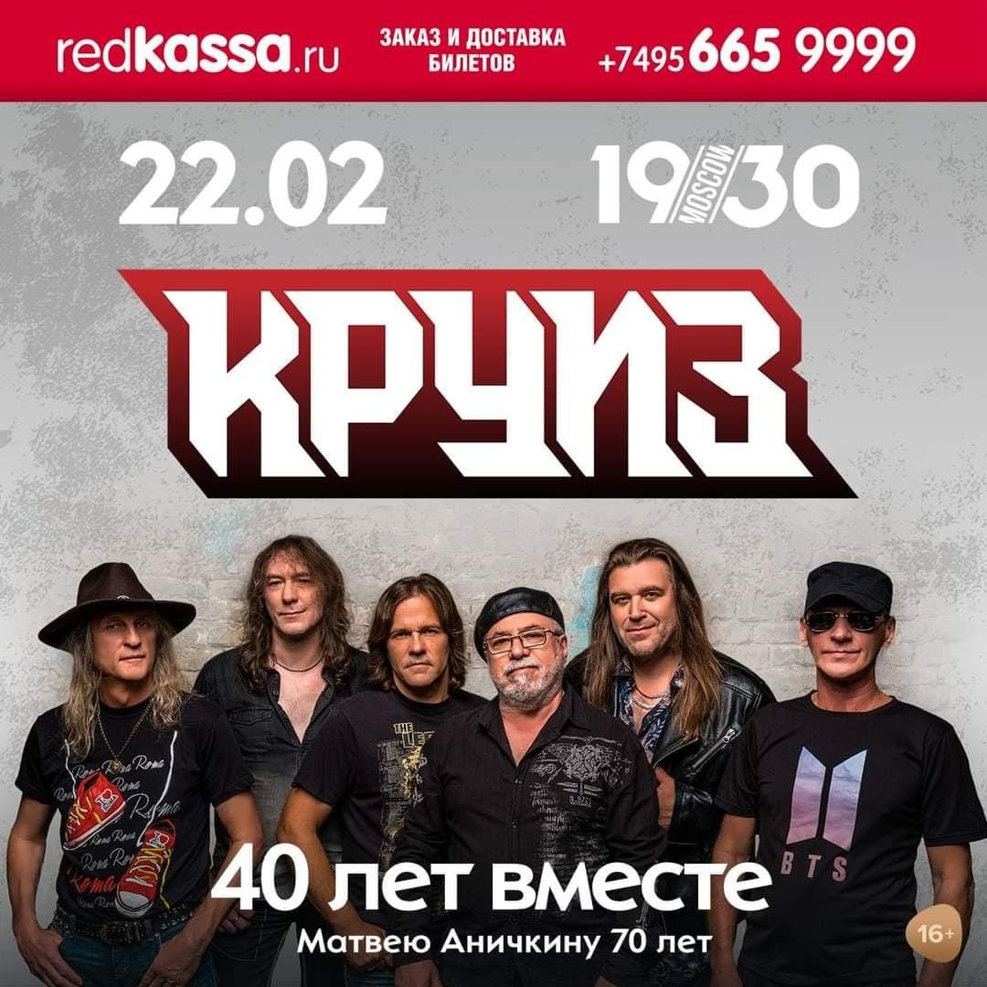 Read more about the article 22.02.2021 — юбилейный концерт группы «Круиз» Матвея Аничкина. Продажа билетов