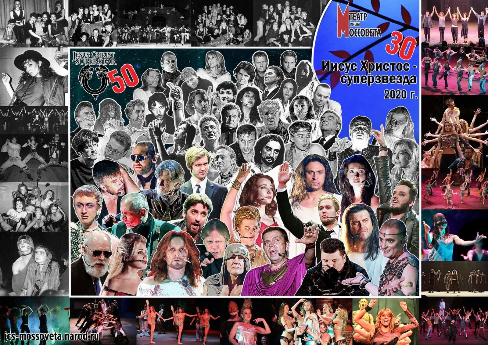 "24 октября 2020 года, Театр им. Моссовета, ""Иисус Христос – суперзвезда"", 30 лет на сцене"