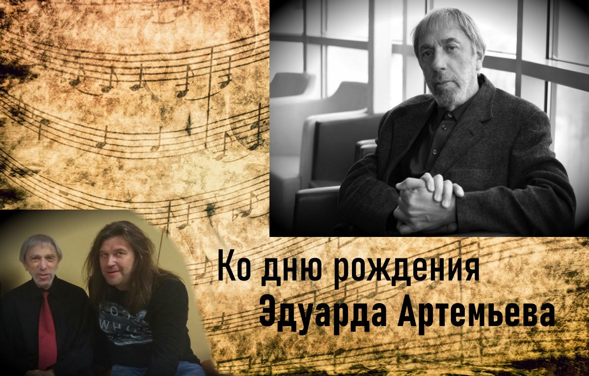 Календарь. Ко дню рождения Эдуарда Артемьева.