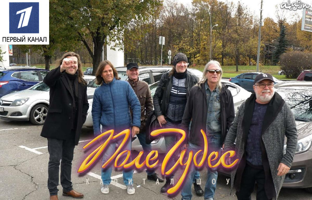Группа «Круиз» Матвея Аничкина на капитал-шоу «Поле чудес», 1 канал, эфир 27.11.2020