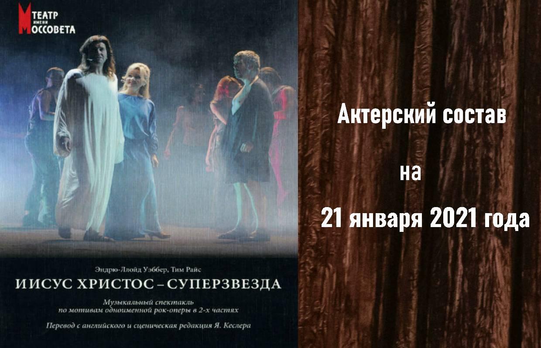 Актерский состав спектакля «Иисус Христос — суперзвезда» 21 января 2021 года