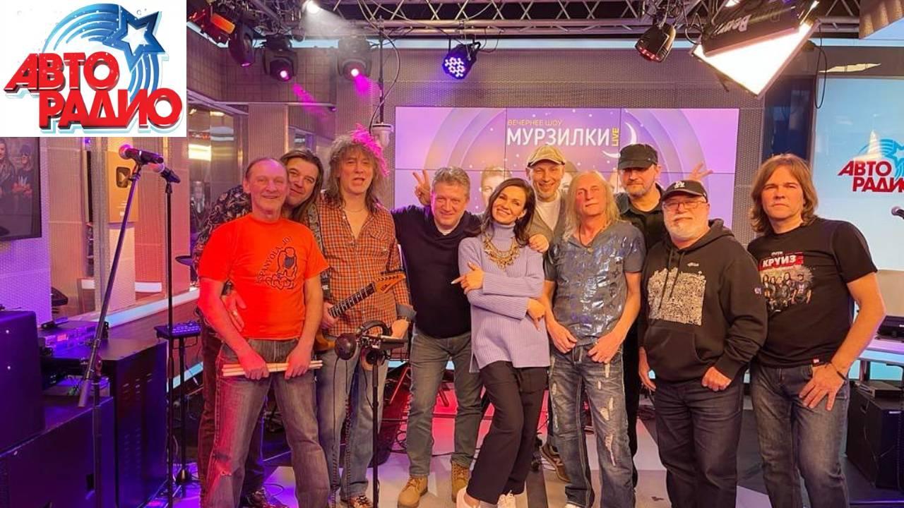 К 40-летию рок-группы «Круиз». 09.02.2021, группа «Круиз» Матвея Аничкина в программе Мурзилки Live на Авторадио
