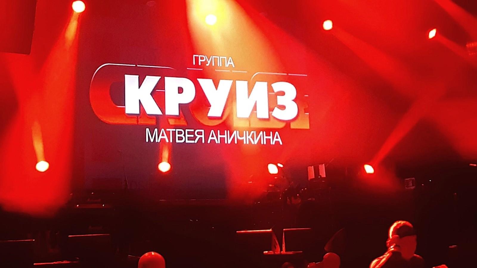 К 40-летию рок-группы «Круиз». 22.02.2021, юбилейный концерт группы «Круиз» Матвея Аничкина, отклики