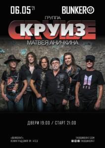 """Группа """"Круиз"""" Матвея Аничкина. """"Концерт для друзей"""" в клубе """"BUNKER 47"""" @ Рок-клуб & Бар """"BUNKER 47"""""""