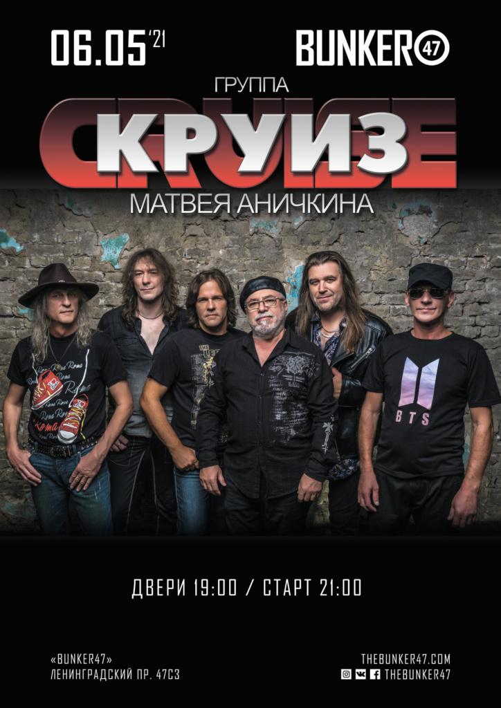 """6 мая 2021 года, группа """"Круиз"""" Матвея Аничкина, """"Концерт для друзей"""" в клубе """"BUNKER 47"""" 1"""
