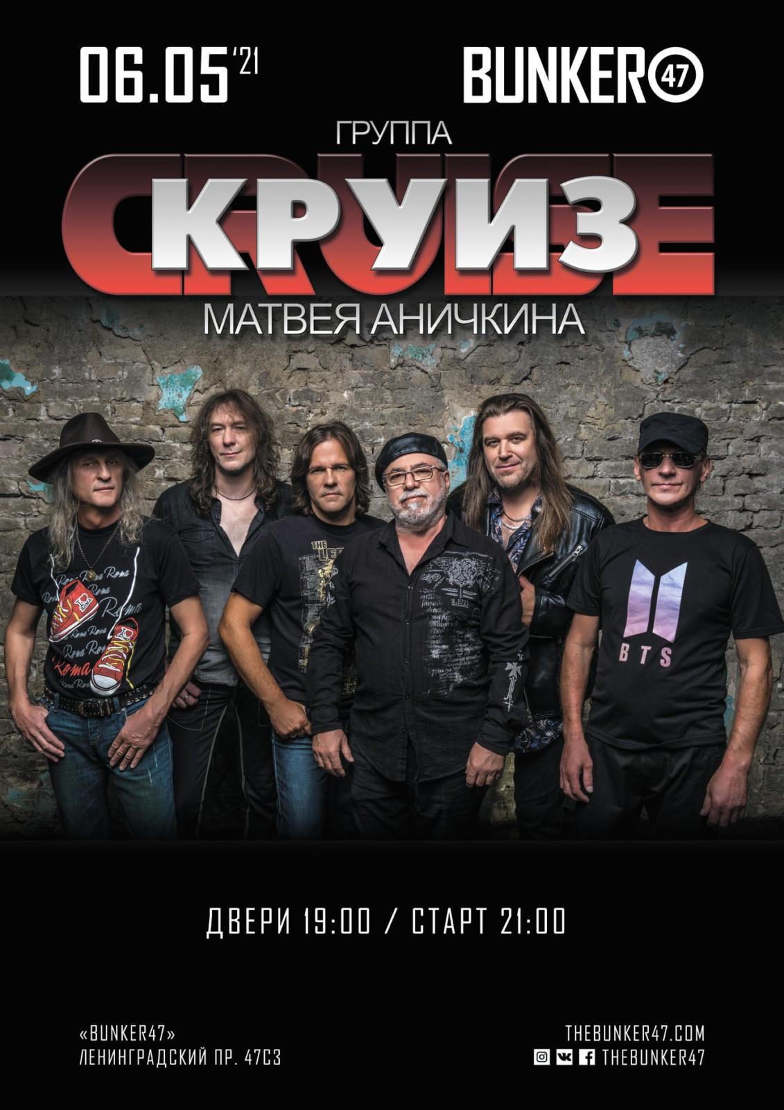 Группа «Круиз» Матвея Аничкина. «Концерт для друзей» в клубе «BUNKER 47»