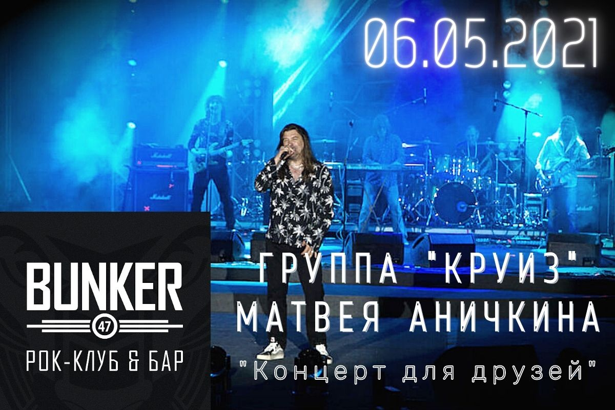 Read more about the article 6 мая 2021 года, группа «Круиз» Матвея Аничкина, «Концерт для друзей» в клубе «BUNKER 47»