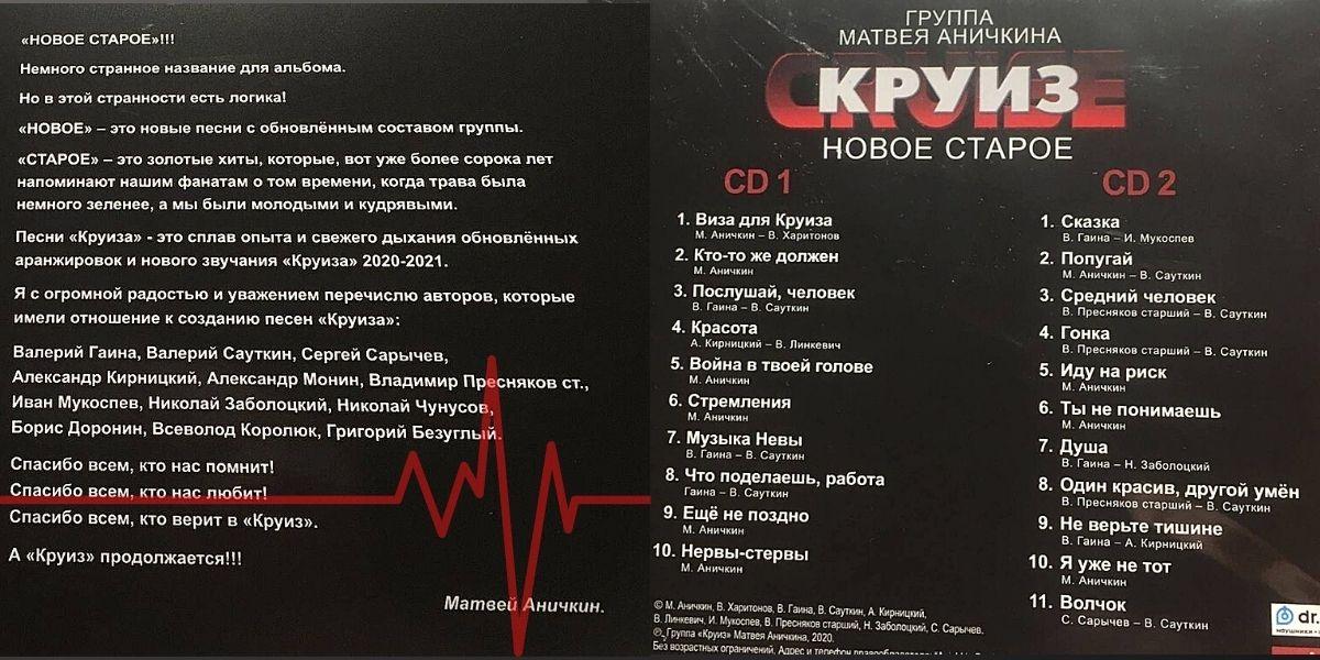 "Группа ""Круиз"" Матвея Аничкина 1"
