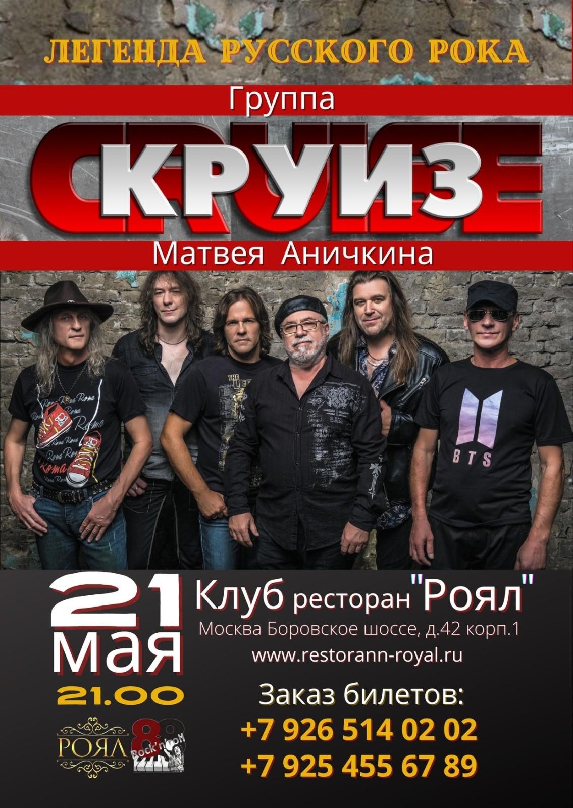 Группа «Круиз» Матвея Аничкина. Концерт в клубе «РОЯЛ»