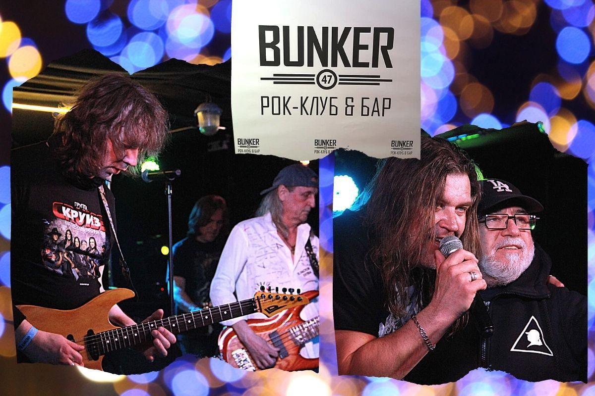 You are currently viewing 06.05.2021, «Концерт для друзей», группа «Круиз» Матвея Аничкина в клубе BUNKER 47, фото и видео