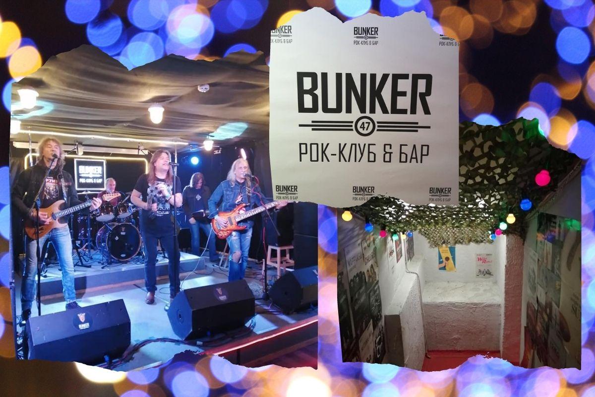 You are currently viewing 06.05.2021, «Концерт для друзей», группа «Круиз» Матвея Аничкина в клубе BUNKER 47, отклики
