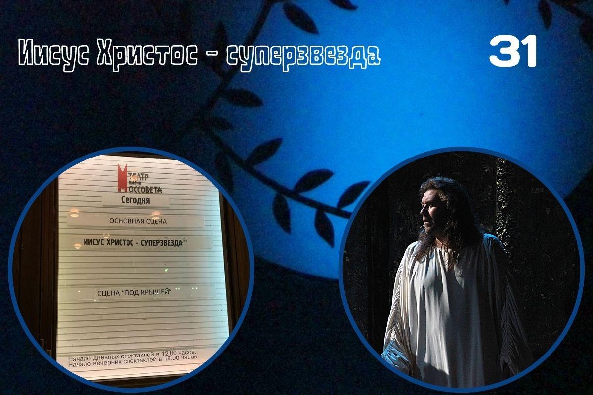 You are currently viewing 12.07.2021, спектаклю «Иисус Христос — суперзвезда» 31 год!