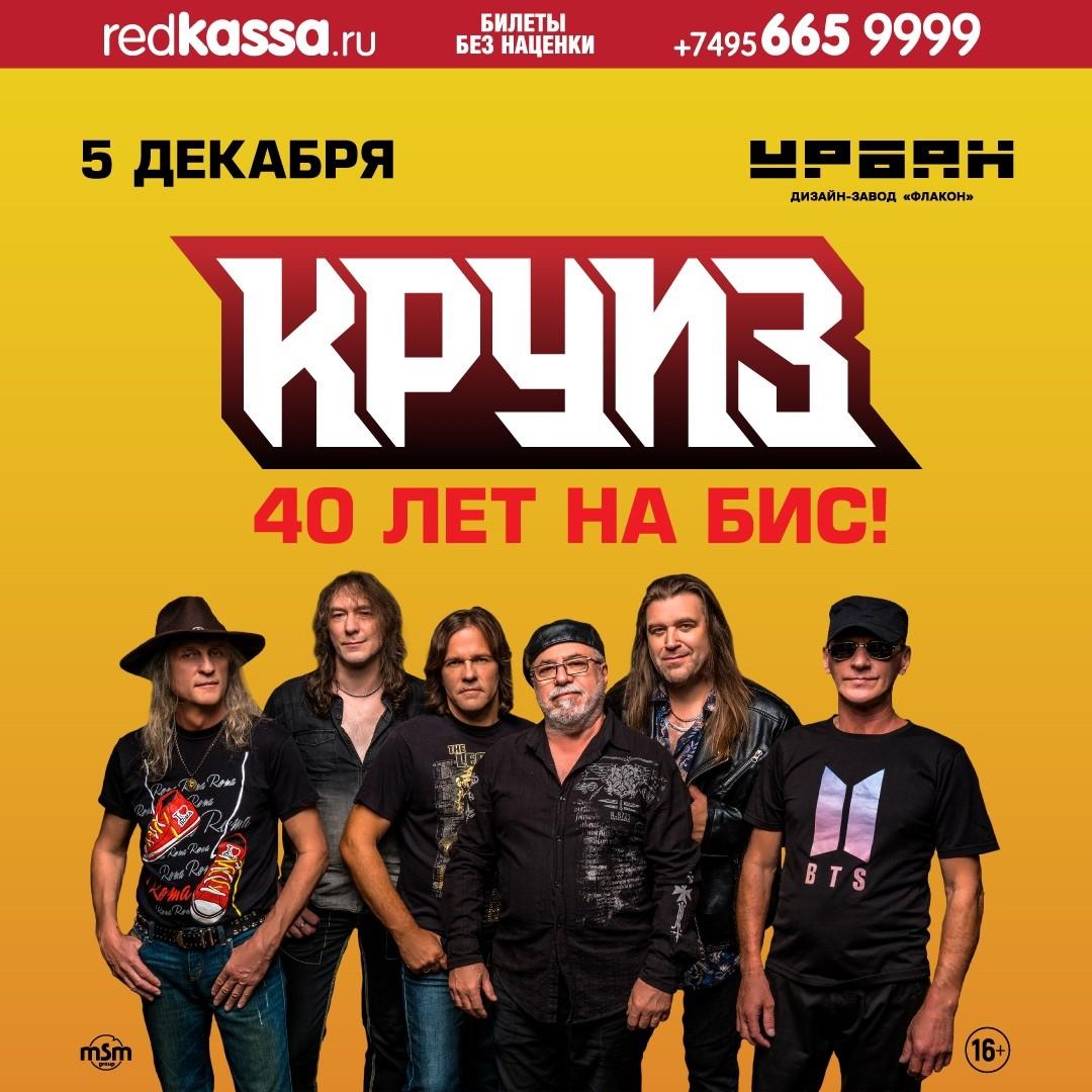 You are currently viewing 05.12.2021, «40 лет на БИС», концерт группы «Круиз» Матвея Аничкина