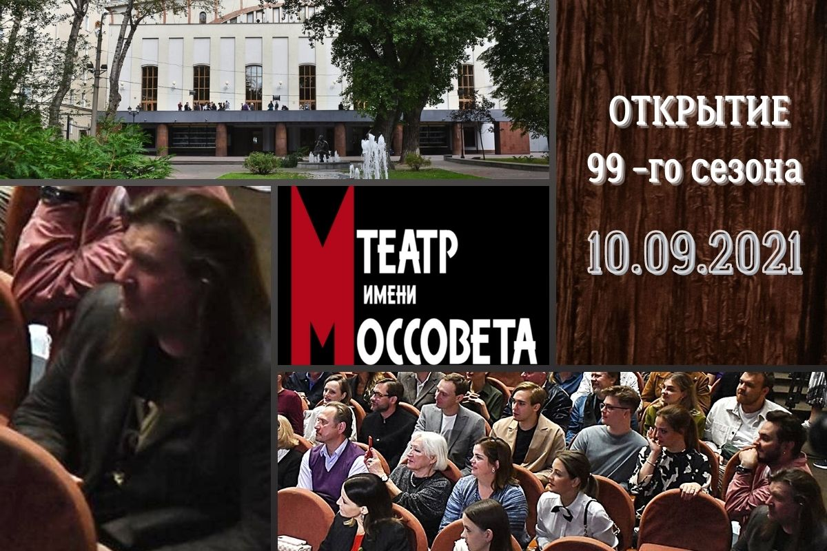 Read more about the article 10 сентября — открытие сезона в Театре им. Моссовета