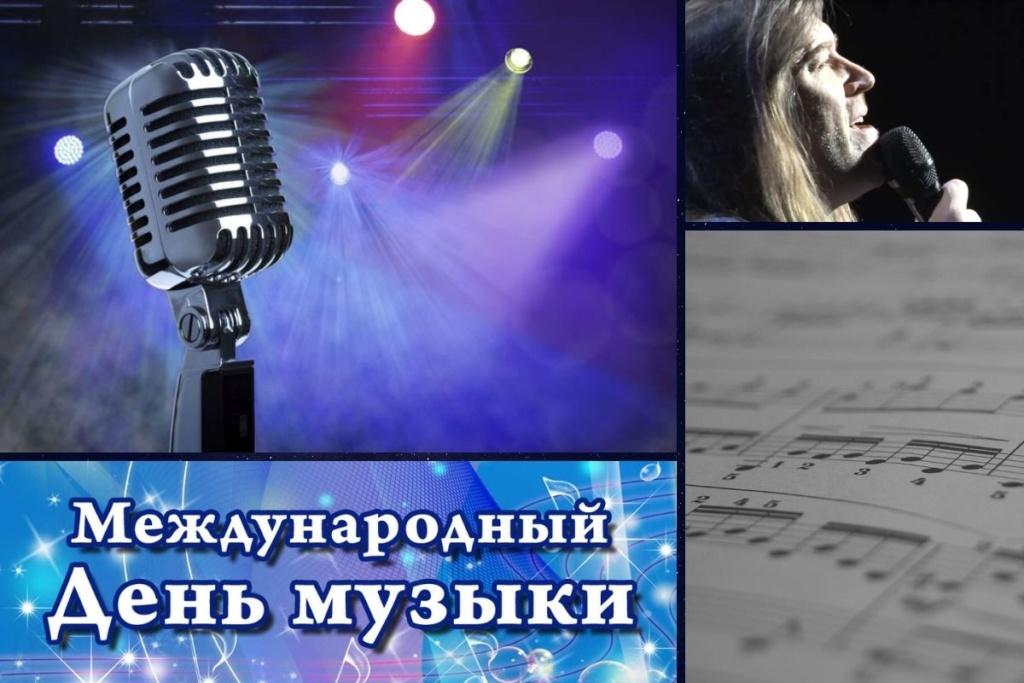 Календарь. 1 октября - Международный день музыки.