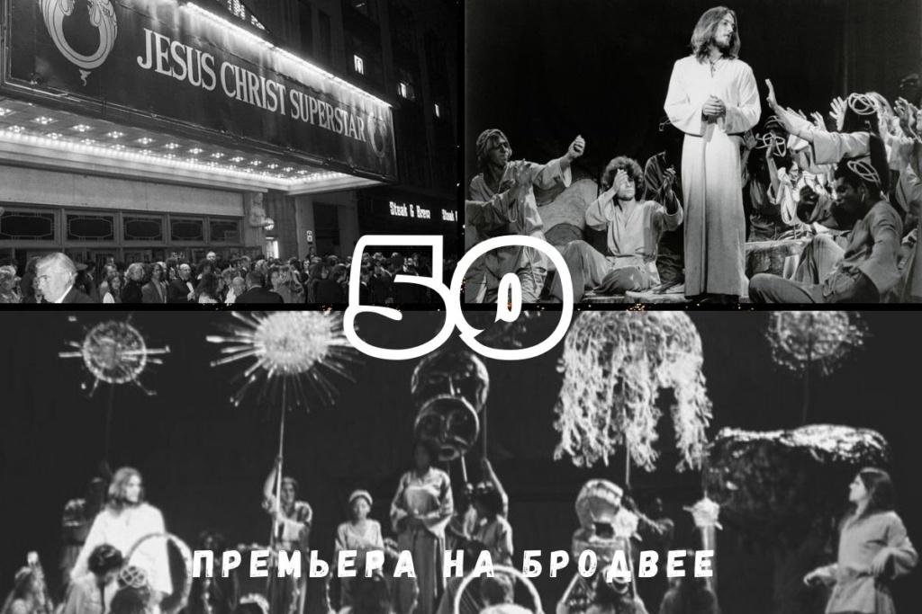 """Календарь. 12.10.1971 - премьера рок-оперы """"Иисус Христос - суперзвезда"""" на Бродвее"""