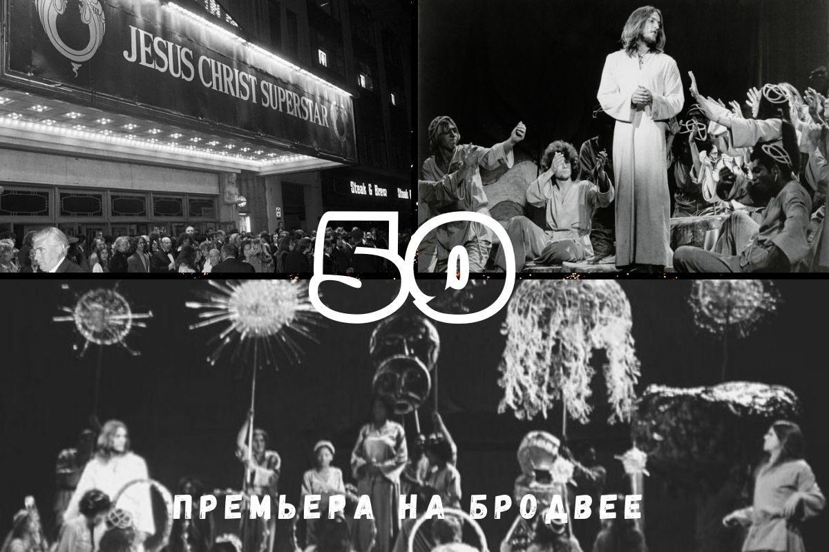 Read more about the article Календарь. 12.10.1971 — премьера рок-оперы «Иисус Христос — суперзвезда» на Бродвее